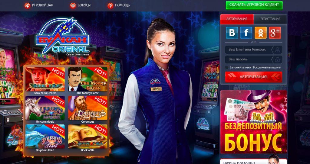 vulcan original casino